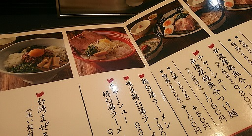 CHICKEN MEN 鶏麺
