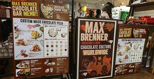 MAX BRENNER(マックス ブレナー)